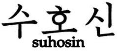 Liste-noire de fonctions : Suhosin VS PHP